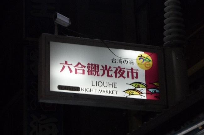 LiuheNight Marke1
