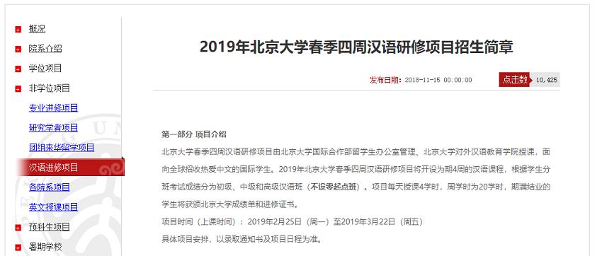 北京大学募集要項
